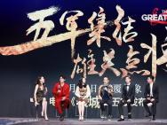 《长城》五军集结 张艺谋拍全球大片讲中国故事