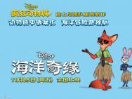 《海洋奇缘》中国独家海报 北美首评出炉口碑爆棚