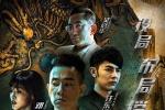 《呆呆计划》角色海报 陈小春携手汪东城破迷局