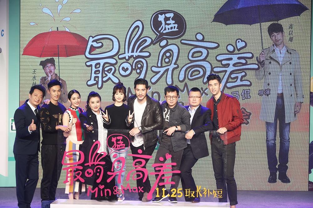 《最萌身高差》发布会 高以翔王水林大秀恩爱