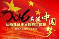 共筑中国梦2016