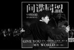 今日,爱情谍战巨制《间谍同盟》发布推广曲海报,并宣布影片全球唯一推广曲《Give You  My World》(给你我的全世界)将由华语超人气实力唱将张杰演唱。电影《间谍同盟》由《阿甘正传》导演罗伯特•泽米吉斯执导,好莱坞巨星布拉德•皮特、奥斯卡影后玛丽昂•歌迪亚联袂主演,将于11月30日在中国公映。