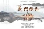 《义门陈氏》首部网络大电影举行开机仪式将开拍