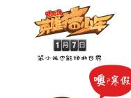 """《猪猪侠4》定档1.7 """"寒假来了""""版海报超萌来袭"""