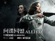 《间谍同盟》曝绝密档案 皮特玛丽昂上演无间道