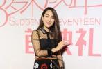 11月28日,张艺谋女儿张末的导演处女作《28岁未成年》在京首映,张末携主演倪妮、霍建华、马苏、余心恬、汪汐潮等共同出席,并宣布上映日期从12月2日改为12月9日。而张艺谋的《长城》此前已经定档12月16日,这样一来,父女二人的电影便史无前例地同时出现在了今年的贺岁档。
