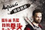 """由著名导演本杰明·罗切尔执导,让·雷诺、卡特琳娜·莫里诺、奥尔本·勒努瓦联袂主演的犯罪动作片《反黑行动组》即将于12月9日在中国内地上映。今日,片方发布""""除恶宣言""""人物海报,《这个杀手不太冷》的主演让·雷诺挑战全新角色,出演一名性情耿直的铁血神警,带领反黑行动组成员持枪而立霸气亮相。"""