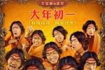 《大闹天竺》大年初一上映 王宝强柳岩欢喜过年