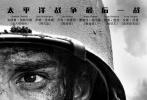"""口碑横扫全球且有望强势问鼎奥斯卡的二战史诗巨制《血战钢锯岭》即将于12月8日在内地上映。近日,在官方发布的一组""""无惧""""海报中,""""超凡蜘蛛侠""""安德鲁·加菲尔德携手萨姆·沃辛顿、卢克·布雷西于末日硝烟中,面无惧色,凌厉前行。加菲赤手空拳,勇闯地狱之战气壮山河,不摧信念震天撼地,将伴随这场惨绝人寰的美日终极对决,点燃大众的观影激情。日前,影片在北京举行超前品鉴,华谊兄弟总裁王中磊、导演吴京、管虎等应邀出席,对影片不胜赞美,更有媒体称该片不愧为""""近几年最好看的战争片""""。"""
