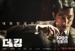 赵寅成、郑雨盛搭档出演而备受期待的新片《The King》目前定档将于2017年1月在韩国上映。片方还一并曝光了主演四人的角色海报,赵寅成、郑雨盛、裴晟祐、柳俊烈都展现了此前不曾见过的全新面貌,更加提升了观众的期待。