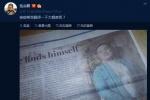 尴尬了!岳云鹏登英文报纸 看不懂跪求网友翻译