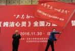 """由毕志飞执导的青春电影《纯洁心灵·逐梦演艺圈》(以下简称《纯洁心灵》)11月30日在北京大学举办""""全国万里行誓师大会"""",从当天起正式启动为期3个月的大规模路演,上映日期也将从12月8日调整至2017年2月。"""