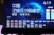 艺恩泛娱乐峰会在京举行 探讨新媒体营销新趋势