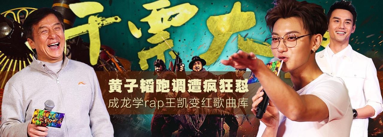 黄子韬跑调遭疯狂怼 成龙学rap王凯变红歌曲库