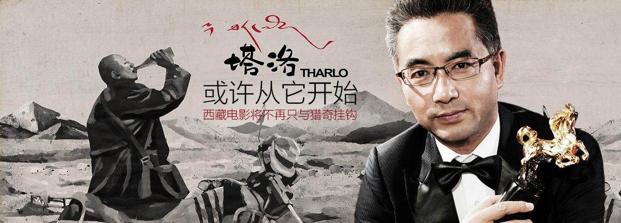 《塔洛》:或许从它开始,西藏电影不再与猎奇挂钩
