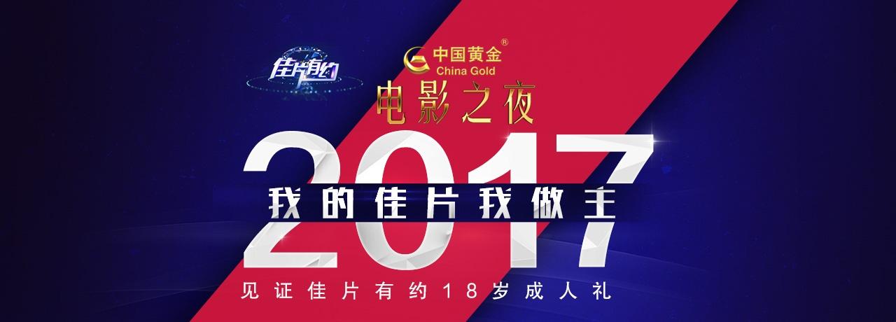 我的佳片我做主:中国电影黄金之夜
