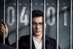 苏有朋声音出演《嫌疑人x》 发海报预告定档4.1