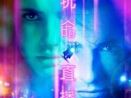 《玩命直播》1.6上映 艾玛·罗伯茨与弗兰科暧昧