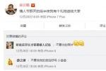 岳云鹏要发情人节福利 网友调侃:除了自拍都行