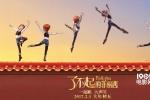 """《菲丽西》曝定档海报预告 大年初五中国""""起舞"""""""