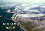 新年伊始,中国影迷就接连收获福利,日前记者获悉,由日本史克威尔艾尼克斯公司出品的CG大电影《最终幻想15:王者之剑》近日确定引进中国,对影迷尤其是游戏迷来说,这不啻是个期盼已久的大好消息。