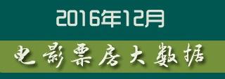 1905独家策划:2016年12月优乐国际票房大数据报告