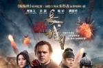 香港票房:《长城》无悬念夺冠 《摆渡人》惨败