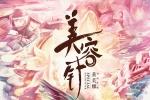 电影《美容针》定档3.10 闫妮杜天皓二次元邂逅