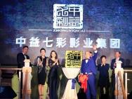 中益七彩影业发布今年计划:将拍摄10部院线电影