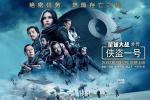 《侠盗一号》首周3天吸金2.1亿 IMAX版炫目惊艳