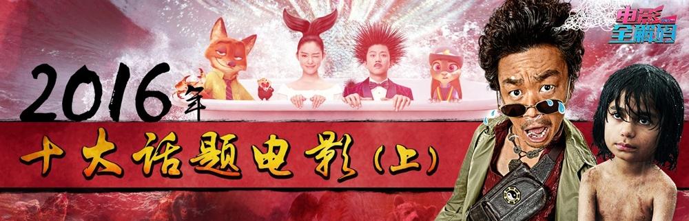 电影全解码:盘点2016年十大话题电影(上)