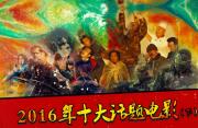 电影全解码:盘点2016年十大话题电影(下)