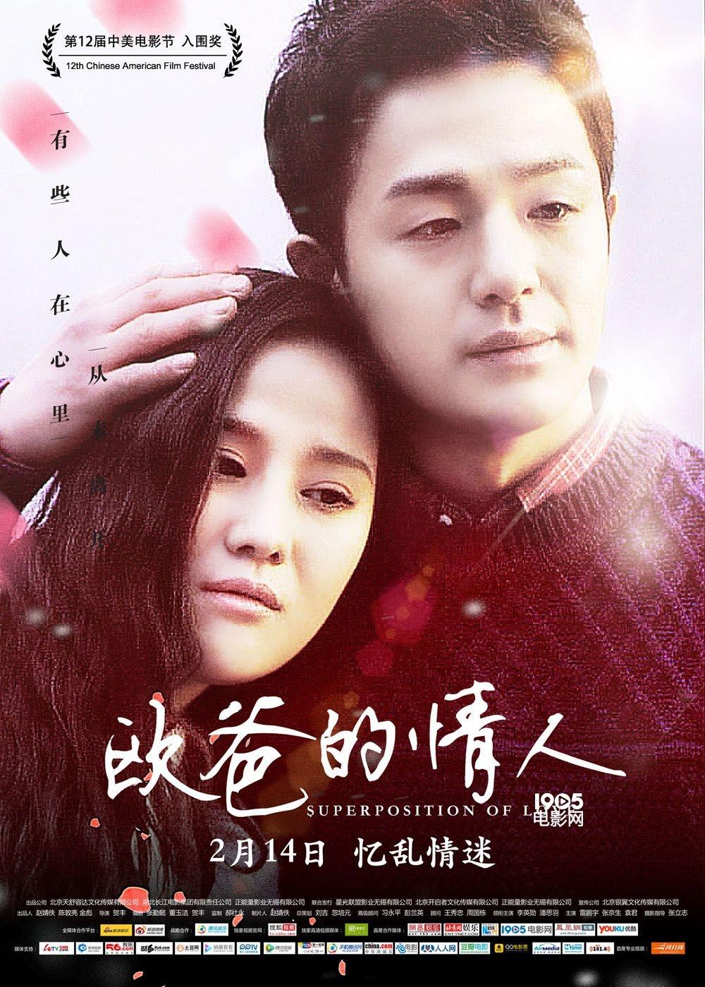 《欧爸的情人》定档2.14 纯爱蜜恋寒冬暖心上映
