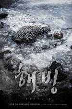 李秀妍新片《解冰》首曝海报 恐怖杀人魔再现江湖