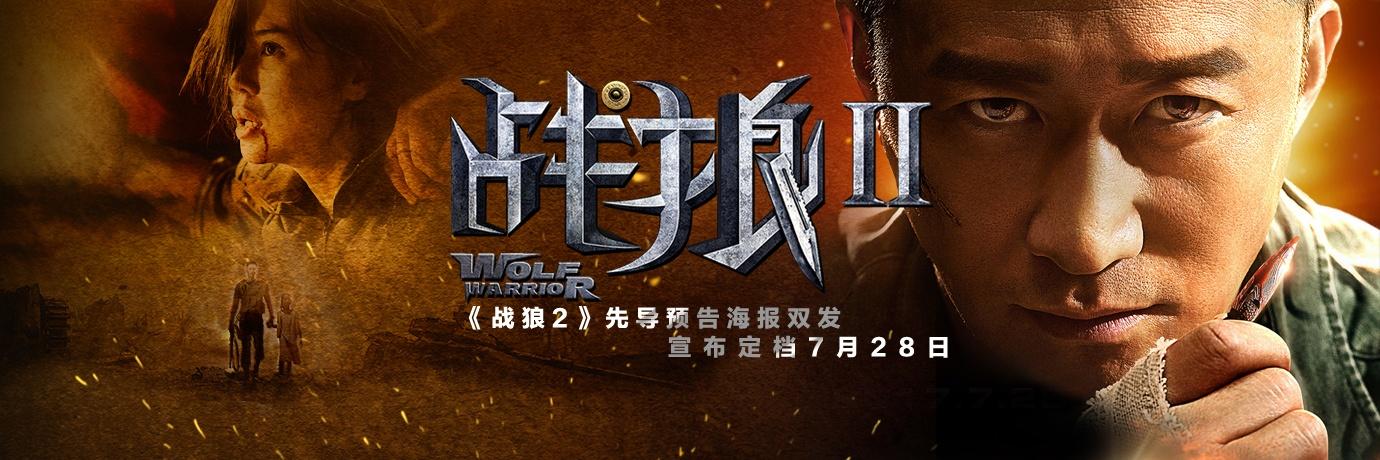 《战狼2》首发预告片