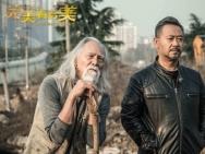 《完美有多美》海报 朱旭姜武父子情成银幕佳话