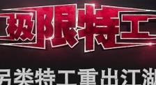 6期:《极限特工》系列 另类特工重出江湖