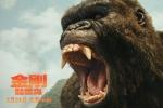《金刚:骷髅岛》曝怪兽档案 骷髅岛上群兽乱战