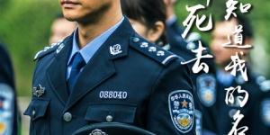 """《非凡任务》曝海报 黄轩""""自虐""""演绎缉毒警"""