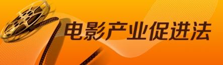 《电影产业促进法》3月1日起正式实施