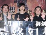 《最终幻想》主创见面会 导演中文表白北京烤鸭