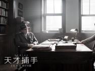 """《天才捕手》预告 科林·费尔斯""""驯服""""裘德·洛"""
