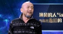 """王劲松为""""小鲜肉""""支招 如何才能""""德艺双馨"""""""