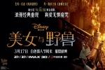 《美女与野兽》首周超3亿 IMAX全画幅营造沉浸感