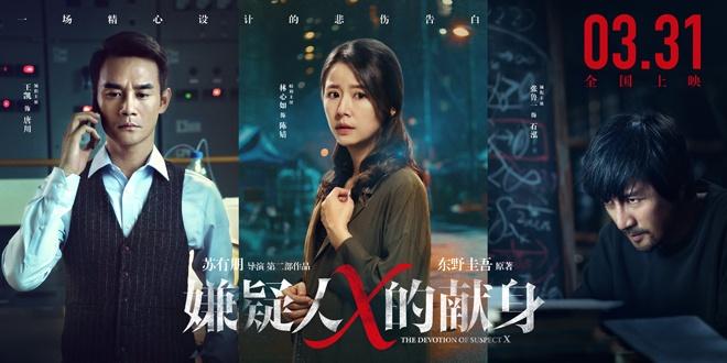 《嫌疑人x的献身》终极预告 王凯林心如开解谜团