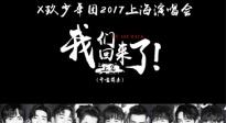 X玖少年团2017上海演唱会 开唱前奏:我们回来了