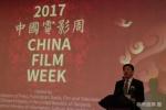 """""""2017中国电影周""""举行 中毛签署合作备忘录"""