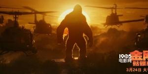 《金刚:骷髅岛》票房抢眼 上映两日狂收3.55亿