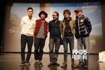 《点五步》大影节主创交流 热血青春受大学生赞誉
