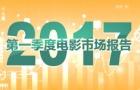 2017年第一季度电影市场报告:春节档火热 3月平淡